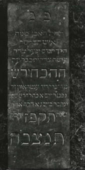 Grafsteen van Henry Davis op de Joodse begraafplaats aan de Scheveningseweg - fotocollectie Stichting tot Behoud van de Joodse Begraafplaats