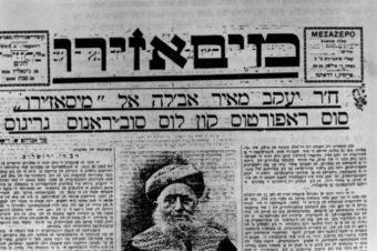 Krant uit Thessaloniki (Griekenland) in het Ladino. Voor de Tweede Wereldoorlog verschenen er in deze stad drie kranten in het Ladion - collectie Yad Vashem